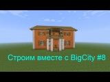 Строим вместе с BigCity #8