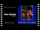 Волчонок среди людей (1988) - Казахстанский фильм