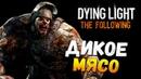 Dying Light: The Following - ЖЕСТЬ НА ЭЛЕКТРОСТАНЦИИ! 3