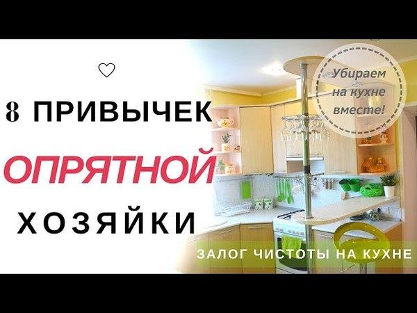 УБОРКА НА КУХНЕ ТЕСТИРУЮ КОСМЕТИКУ ДЛЯ ДОМА ФАБЕРЛИК Faberlic