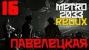 Metro 2033 Redux 16 ~ Павелецкая