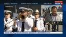 Новости на Россия 24 • Во Владивосток прибыли китайские боевые корабли