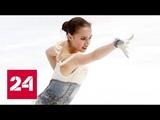 Алина Загитова выиграла короткую программу на чемпионате мира - Россия 24