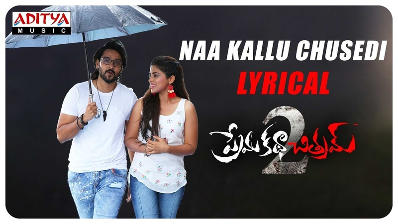 Naa Kallu Chusedhi Lyrical Prema Katha Chitram 2 Songs Sumanth Ashwin Siddhi Idnani