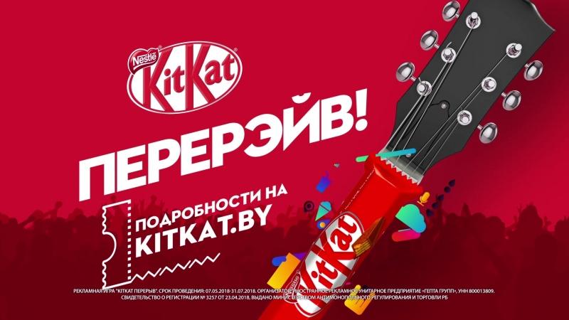 KitKat ПЕРЕРЭЙВ