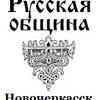 Русская община Новочеркасск