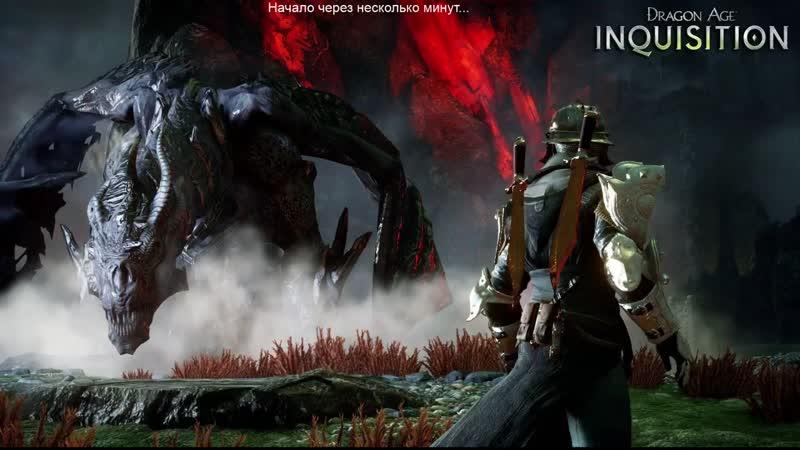 Cheid100 Прохождение Dragon Age Inquisition Ep 1 Проишествие на конклаве и начало внутренних земель