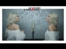 Maya Berovic feat Buba Corelli Pravo vreme Cover ALEXANDRA vs ALEXANDRA