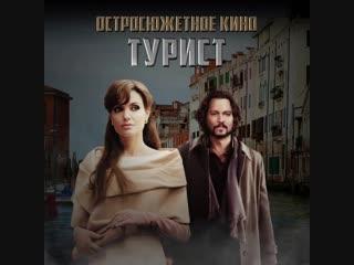 Турист 13 декабря на РЕН ТВ
