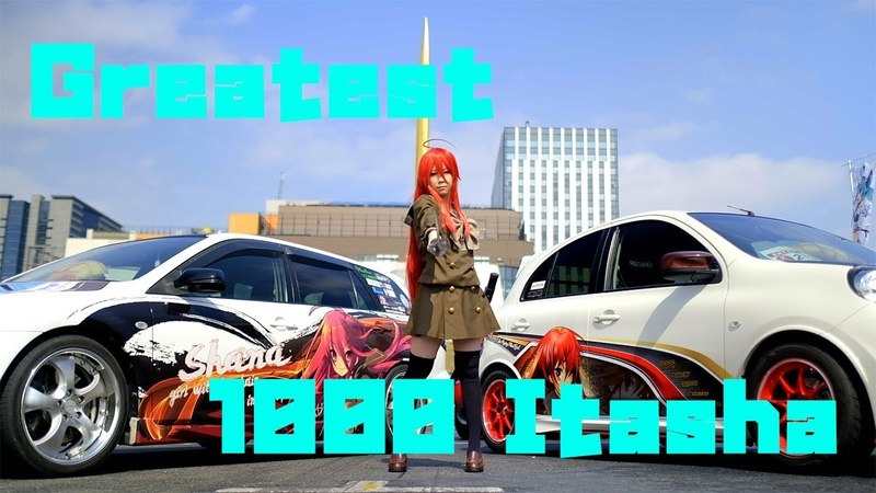 1000 Itasha and Cosplay Party Video 痛車天国2019