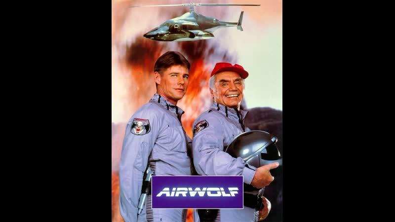 Воздушный волк (перевод Алексей Михалев) отрывок