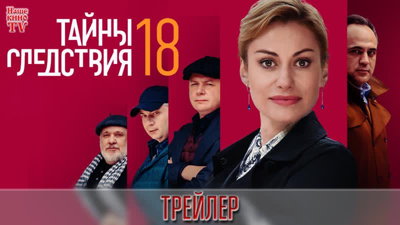 Тайны следствия-18 (2018) / ТРЕЙЛЕР / Анонс 1,2,3,4,5,6,7,8,9,10,11,12,13,14,15,16,17,18,19,20 серии