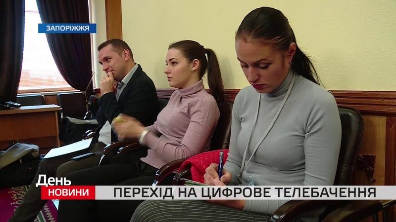 Як у Запорізькій області проходить процес переходу на цифрове телебачення