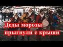 Деды прыгнули с крыши в центре Москвы