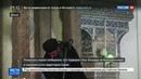 Новости на Россия 24 • Курдская разведка дает 99 процентов, что глава ИГ жив