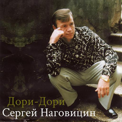 Сергей Наговицын альбом Dori-Dori