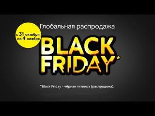Глобальная распродажа Black Friday в М.Видео!