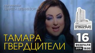 ТАМАРА ГВЕРДЦИТЕЛИ 16 февраля, Москва, КЗ на Новом Арбате