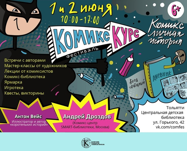 Фестиваль «Комикс-курс»