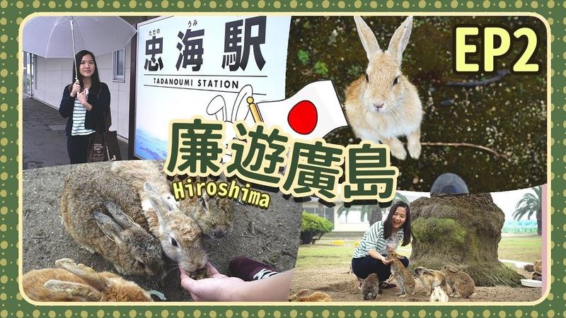 【廉遊廣島EP2】大久野島-兔仔島 GOGOGO!詳細交通資訊!