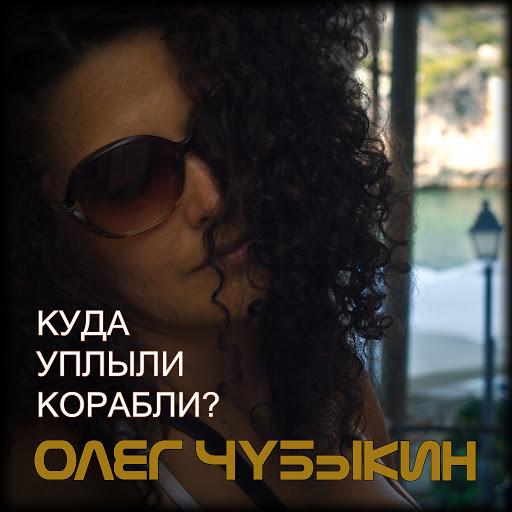 Олег Чубыкин альбом Куда Уплыли Корабли?