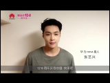 171206 EXO LAY ZHANG YIXING 张艺兴 —  HUAWEI nova 2s