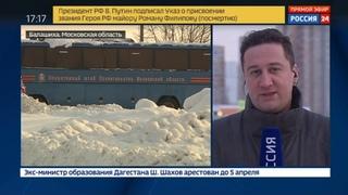 Новости на Россия 24 • Вонь полигона