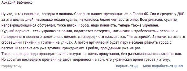 Донецкие партизаны за ночь обезоружили нескольких боевиков - Цензор.НЕТ 7874
