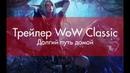 Трейлер WoW Classic — ПОПРОБУЙ НЕ РАЗРЫДАТЬСЯ