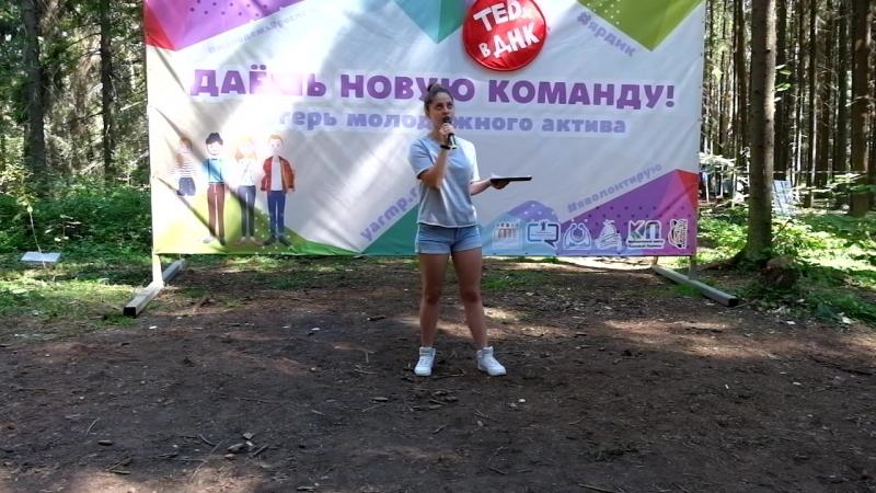 София Кулёмина TEDx