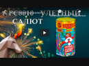 РС8010 Улетный салют 1 2 х 7 пиротехника оптом ОГОНЁК