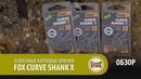 Усиленные карповые крючки FOX Curve Shank X ОБЗОР
