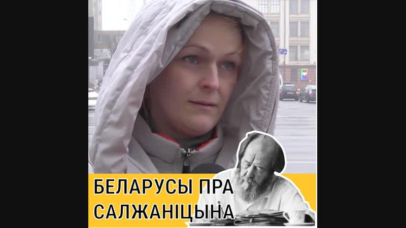 «Спрабаваў казаць праўду» ці «дыскрэдытаваў Нобэлеўскую прэмію». Беларусы пра Салжаніцына.