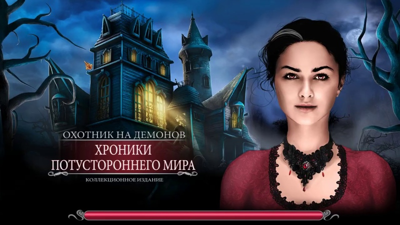 Demon Hunter: Chronicles from Beyond - Часть 3. Обследуем дом, варим волшебные цветы