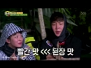 KPTV Seulgi x Seunghoon Law of the Jungle Red Velver x Winner