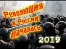 Начало революции в России 2019
