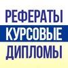 Рефераты,  курсовые, дипломы Пермь