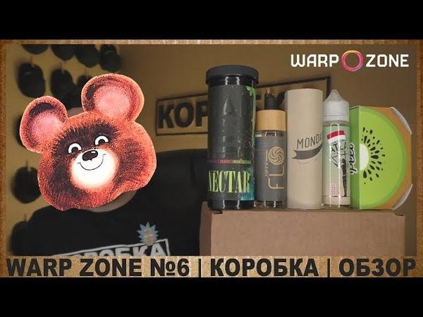 WARP ZONE №6   КОРОБКА   ОБЗОР