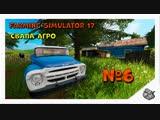Farming Simulator 17 #6 - карта СВАПА Агро. Мод сезонов - лето