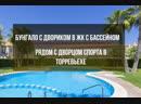 Бунгало с двориком в ЖК с бассейном рядом с Дворцом Спорта в Торревьехе! Всего 75.000€ Реф: 64-948