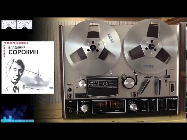 Владимир Сорокин и Валя Сергеева - Третий концерт Одесской песни(А ну, милорд!) 1979-1981