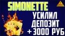 ЗАРАБАТЫВАЕМ ЕЩЕ БОЛЬШЕ НА ПРОЕКТЕ SIMONETTE! НОВЫЙ ДЕПОЗИТ 3000 РУБЛЕЙ