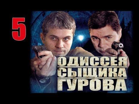 Сериал Одиссея сыщика Гурова 5 серия 2012 Криминал Детектив