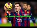 Lionel Messi TOP Skills Goals Лионель Месси Топ