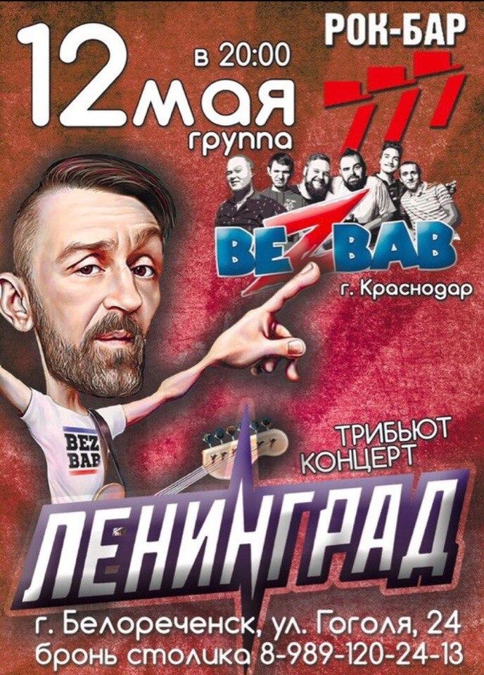 BeZbab (КРД) @ Рок-бар 777