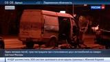 Новости на Россия 24 ДТП на северо-востоке Москвы один погибший, трое пострадавших