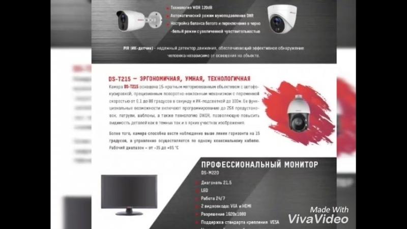 Реклама HiWatch Казахстан