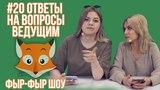 Фыр-Фыр Шоу #20 ОТВЕТЫ НА ВОПРОСЫ ВЕДУЩИМ / Николетта Шонус и Саша Попкова