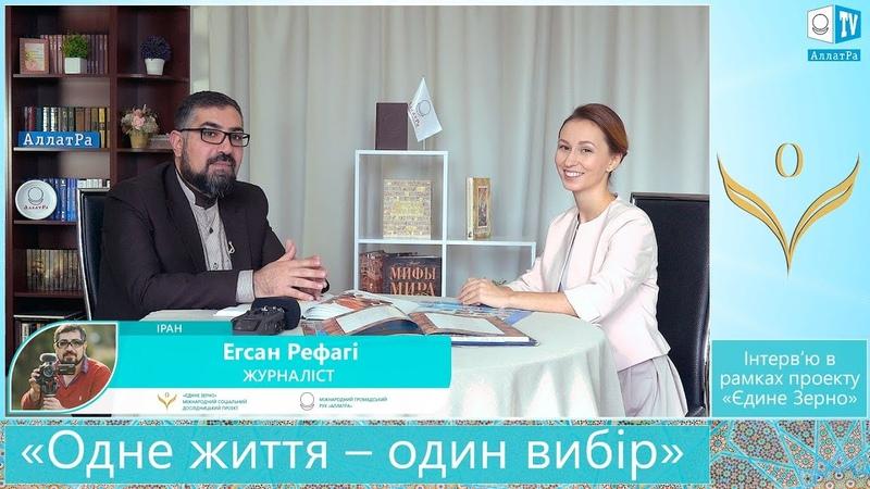 Егсан Рефагі, журналіст з Ірану Одне життя - один вибір. Інтерв'ю для проекту «ЄДИНЕ ЗЕРНО»