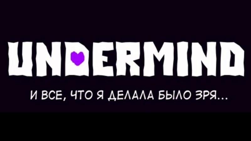 UnderMind | Глава 1 | Part 1 | Падение | RUS DAB | Коробочка Веселья
